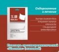 Пластырь тканевый  противоревматический «Шаолинь», 2 шт