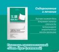 Пластырь тканевый противоотёчный «Шень Нун», 2 шт