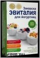 Закваска для йогуртниц «Эвиталия», полезные йогурты