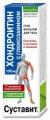 Хондроитин с глюкозамином гель бальзам для тела 100 мл