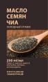 Масло из семян Чиа, 250 мл