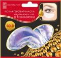 МАСКА-ДОЛЬКА В/ГЛАЗ КОЛЛАГЕНОВАЯ С БИОЗОЛОТОМ, 8Г / PINK DIAMOND