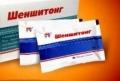 «Шеншитонг» т.м.Белый Лотос, 1 пакетик
